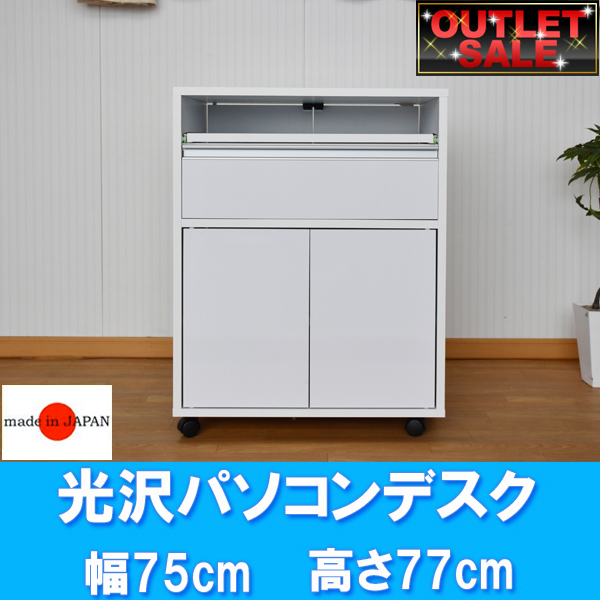 【台数限定アウトレット!】日本製!光沢パソコンデスク幅75cm~ホワイト~