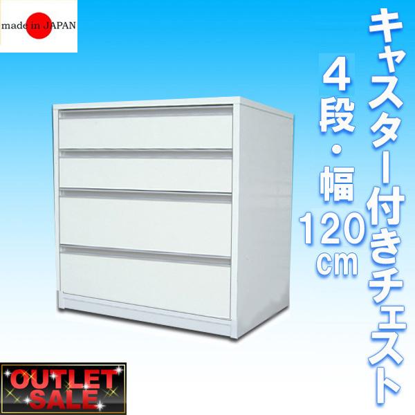 【台数限定アウトレット!】日本製!隠しキャスター付きチェスト・幅120 4段(奥行44cm)
