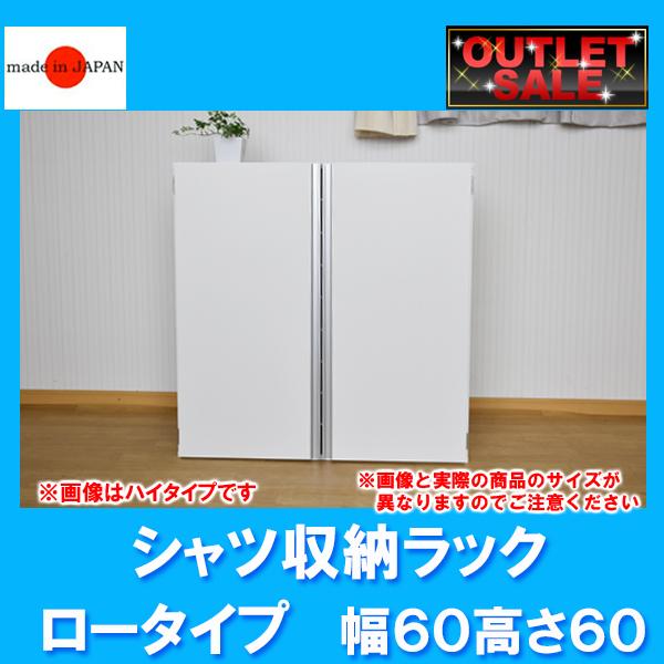 【台数限定アウトレット!】日本製!シャツ収納ラック 幅60 ロータイプ ~ホワイト~
