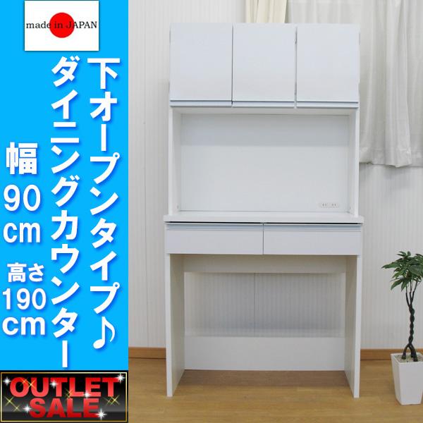 【台数限定アウトレット!】日本製!下オープンダイニングカウンター 幅90cm 高さ190cm