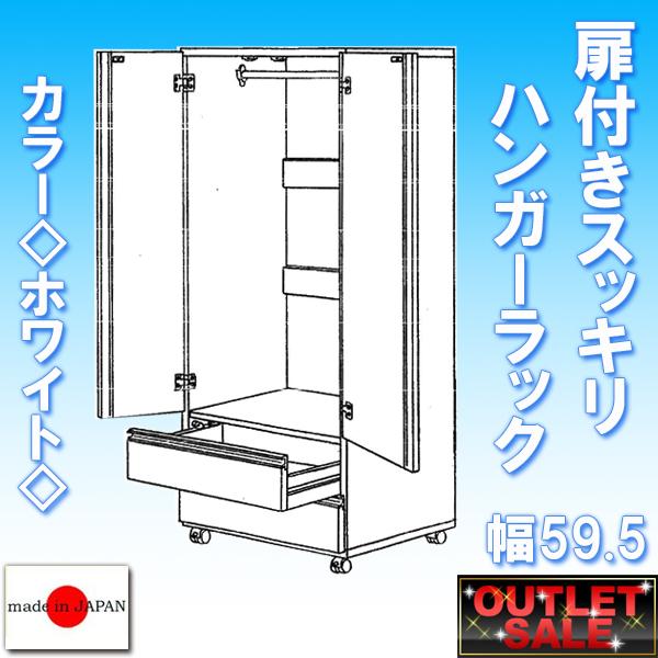 【台数限定アウトレット!】日本製!扉付きスッキリハンガーラック 幅59.5cm~ホワイト~