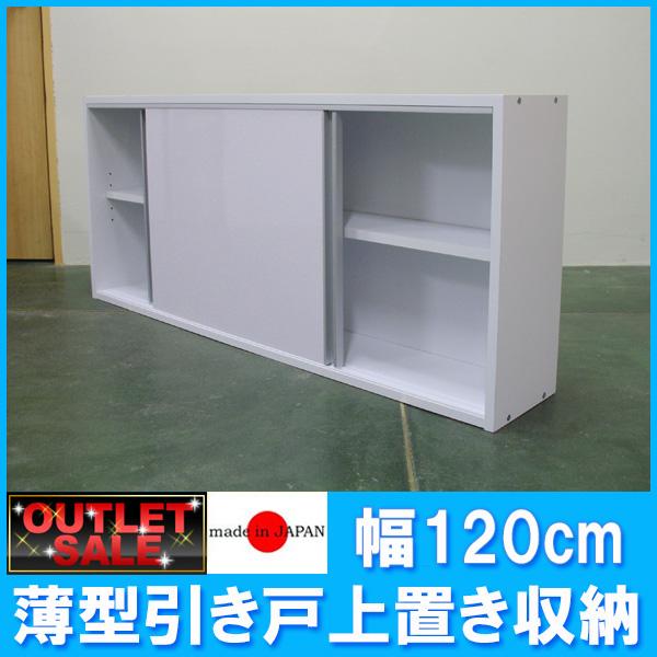 【台数限定アウトレット!】日本製!薄型引き戸壁面収納上置き 幅120cm