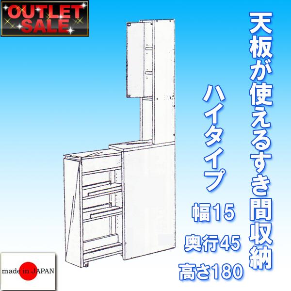 【台数限定アウトレット!】日本製!天板が使えるすき間収納庫 ハイタイプ(幅15×奥行45×高さ180cm)