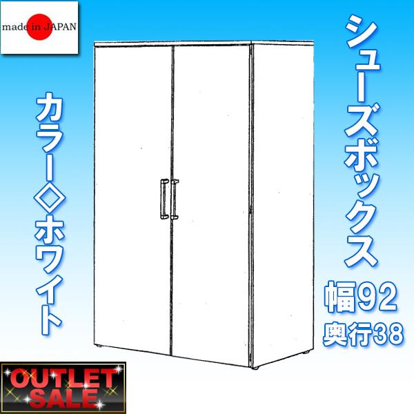 【台数限定アウトレット!】日本製!シューズボックス 幅90cm~ホワイト~