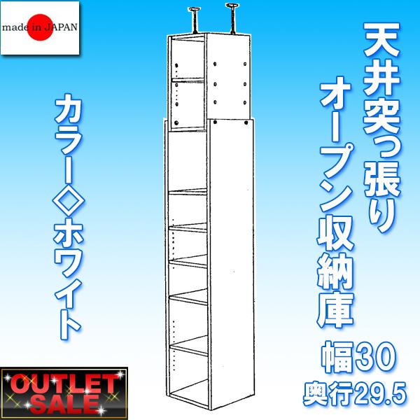 【台数限定アウトレット!】日本製!天井突っ張りオープン収納庫 幅30 奥行29.5~ホワイト~