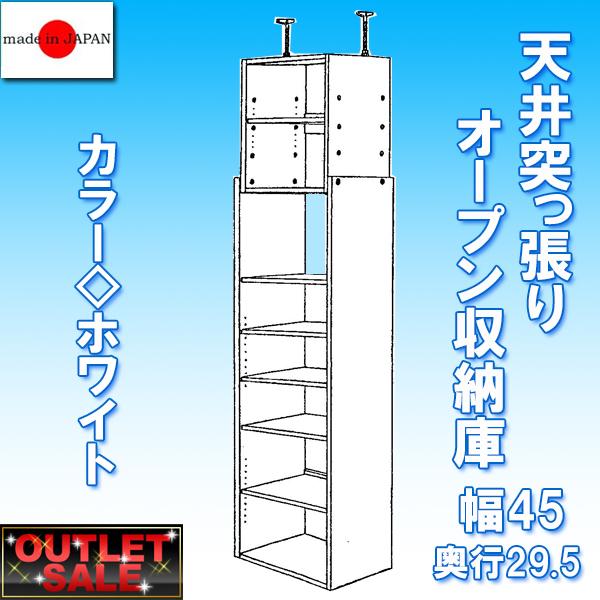 【台数限定アウトレット!】日本製!天井突っ張りオープン収納庫 幅45 奥行29.5~ホワイト~