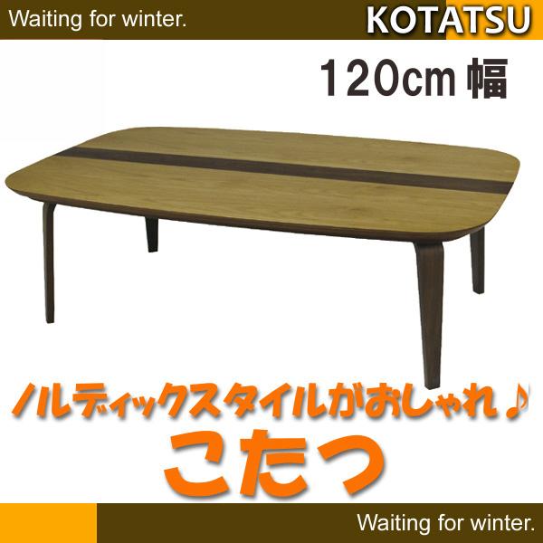 【送料無料】天然木使用♪ノルディックスタイルこたつ75×120cm