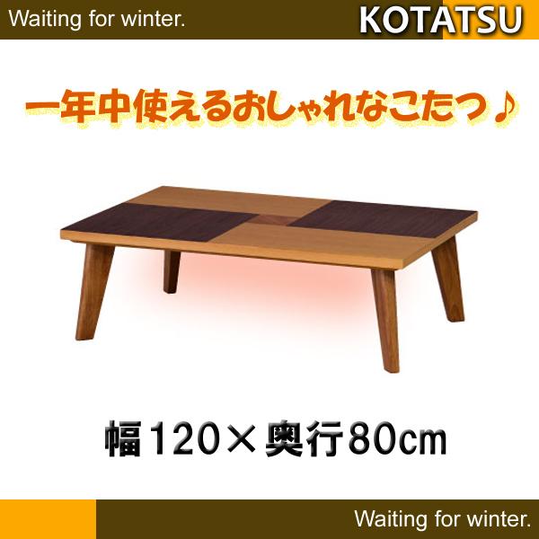 【送料無料】一年中使える♪天板がおしゃれなコタツ 120×80cm