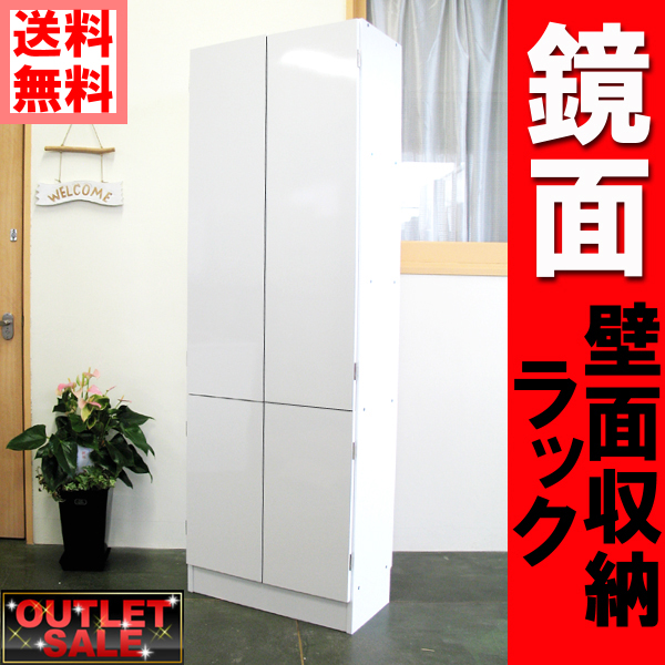 【送料無料】プッシュ式扉で便利♪鏡面薄型壁面収納ラック 新生活応援SALE