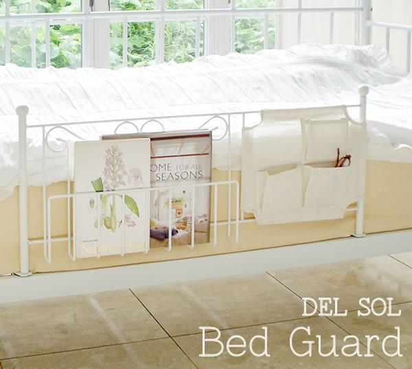 マットレスの下に差しこむだけの簡単取り付けで そばに置いておきたい物の収納ができます DEL 供え 人気上昇中 ベッドガード SOL