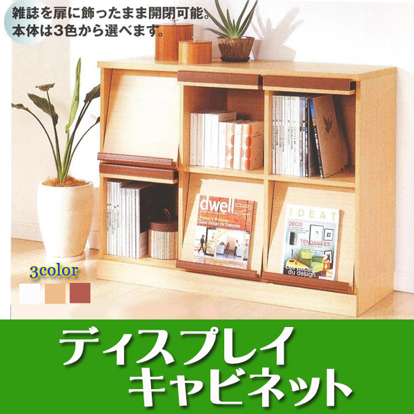 雑誌を飾ったまま開閉可能♪カフェみたいなディスプレイキャビネット2列タイプ