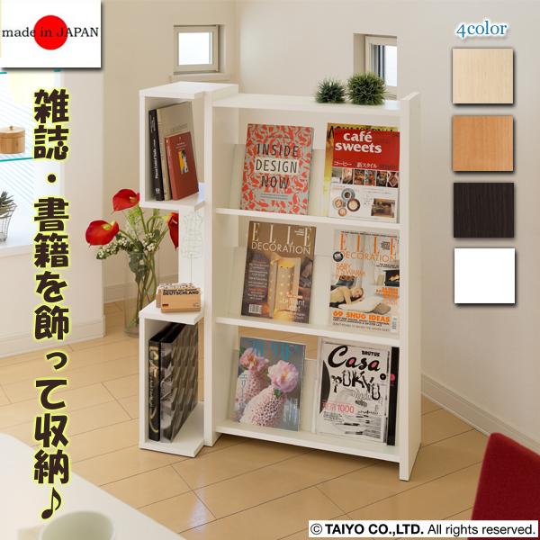安心の日本製!雑誌・書籍を飾って収納♪マガジンシェルフ ミドルタイプ