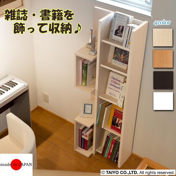 安心の日本製!雑誌・書籍を飾って収納♪マガジンシェルフ ハイタイプ