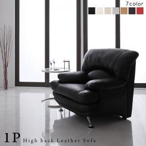 日本の家具メーカーがつくった 贅沢仕様のくつろぎハイバックソファ レザータイプ ソファ 1P
