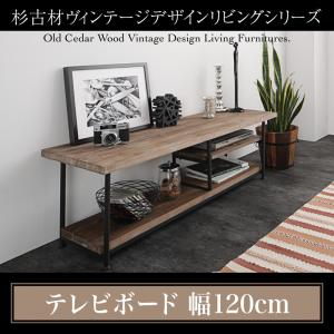杉古材ヴィンテージデザインリビングシリーズ Bartual バーチュアル テレビボード 幅120