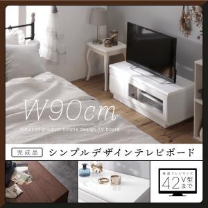 完成品シンプルデザインテレビボード Dotch ドッチ 幅90