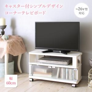 キャスター付シンプルデザインコーナーテレビボード La Reine ラ・レーヌ 幅59.5 高さ34.2 奥行29