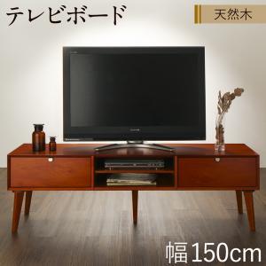 天然木マホガニー材 北欧ヴィンテージ風リビング収納シリーズ Zinole ジノレ テレビボード 幅150
