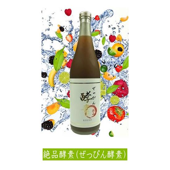 【送料無料】絶品酵素 (ぜっぴん酵素) 日本産 720ml 高級酵素ドリンク 植物酵素 ダイエット 酵素 ダイエット酵素 ドリンク 中国で大人気