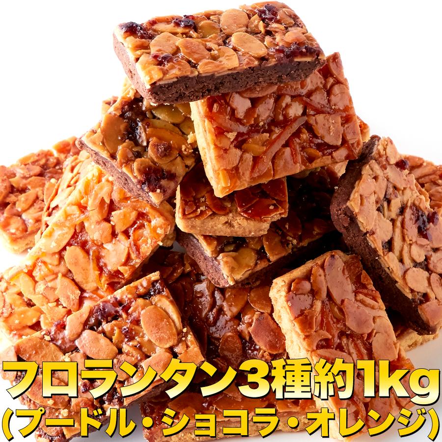 人気の高級菓子フロランタンが簡易包装&原料厳選による訳あり3種でご提供!! 【訳あり】新フロランタン3種どっさり1kg(プードル・オレンジ・ショコラ)