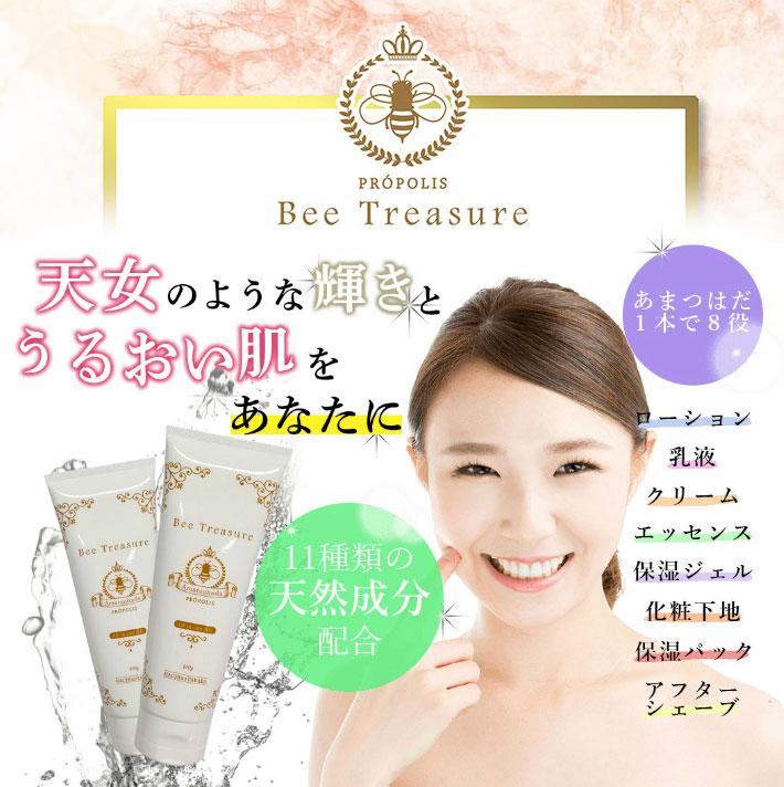 The treasure main office of the propolis celestial maiden skin (あまつはだ) 140  g あまつ skin all-in-one gel cosmetics propolis cream