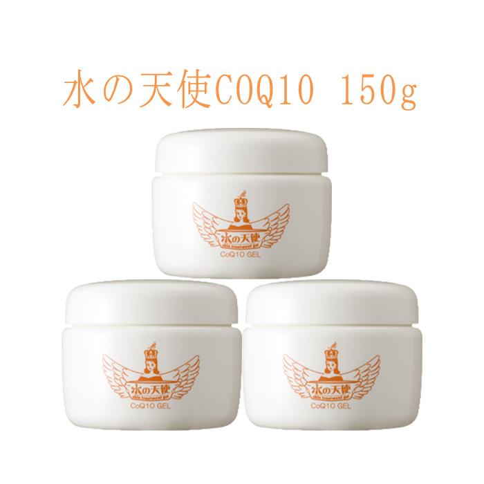【正規品】【作りたて】水の天使コエンザイムQ10 CoQ10<150g>×3