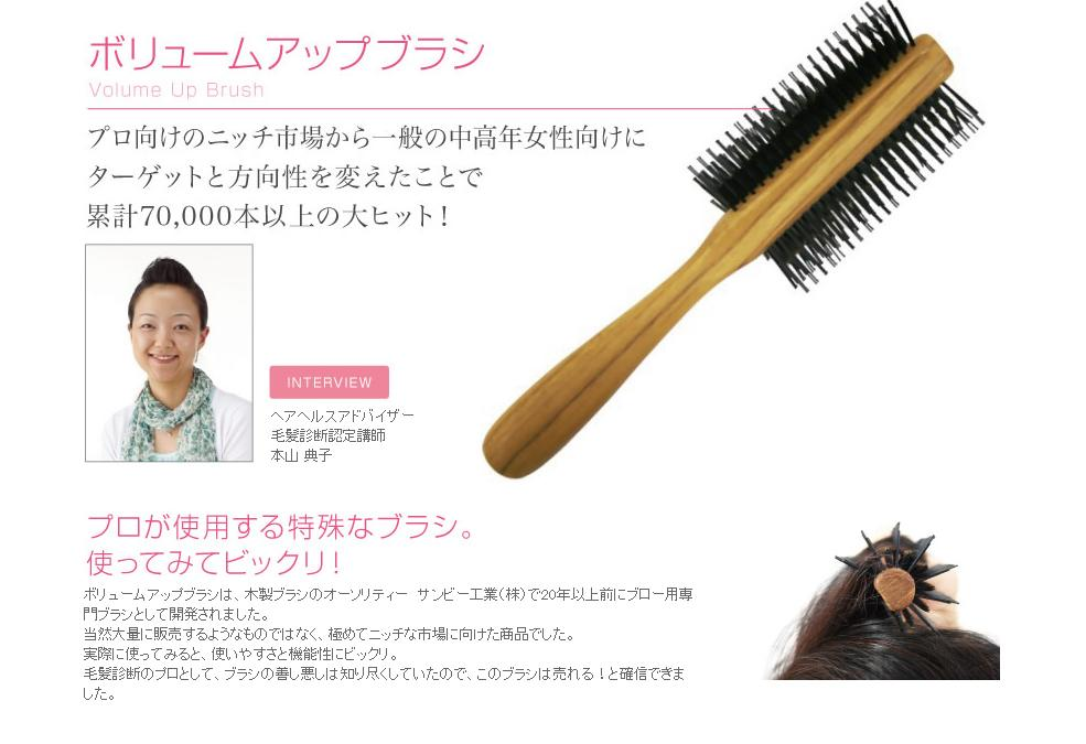 Volume-up brush volume up brush S-H S s heart,