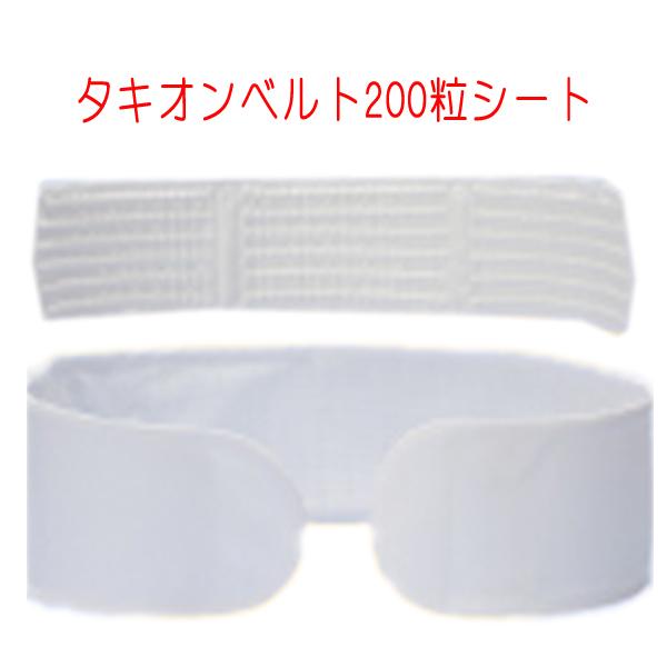【送料無料】タキオン ベルト 200粒 TACHYON 超光速エネルギー タキオンシールド