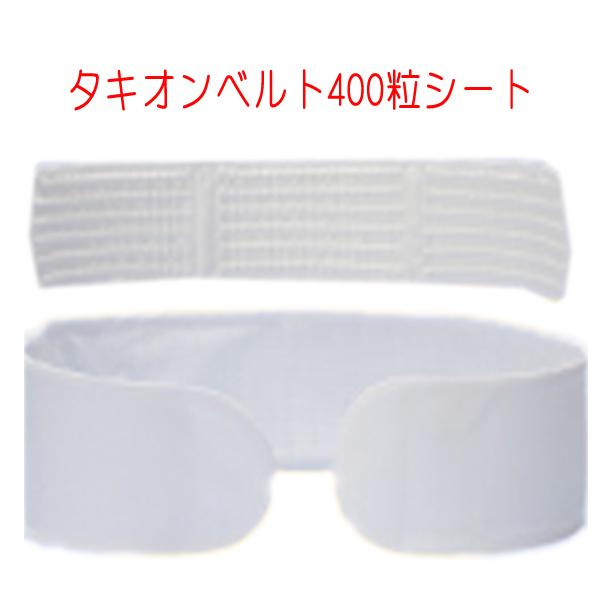 【送料無料】タキオン ベルト 400粒 TACHYON 超光速エネルギー タキオンシールド