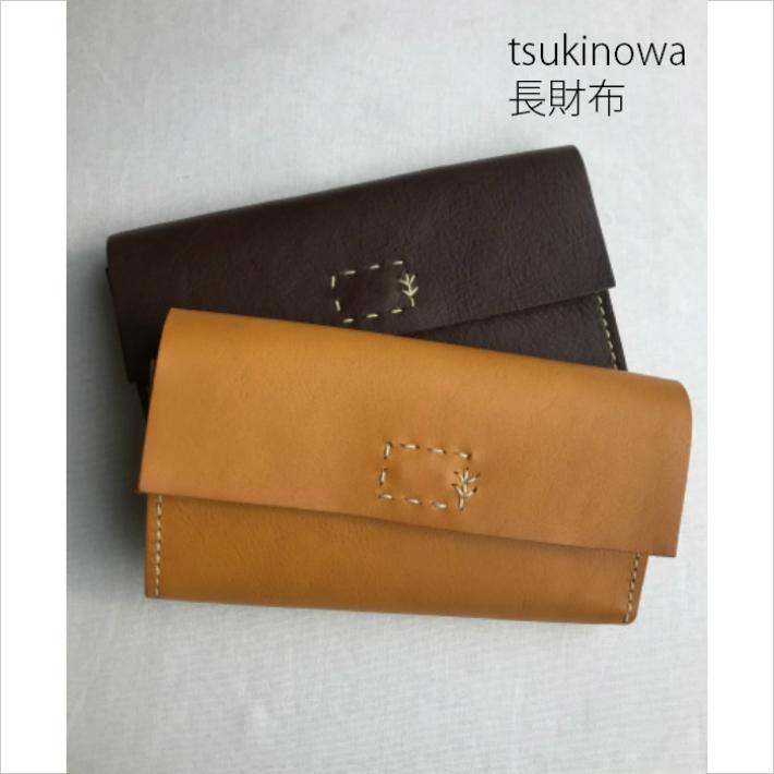上等な tsukinowa ooso ツキノワ  オーソー 長財布 レザーウォレット, 豊栄薬品 80ed7ccf