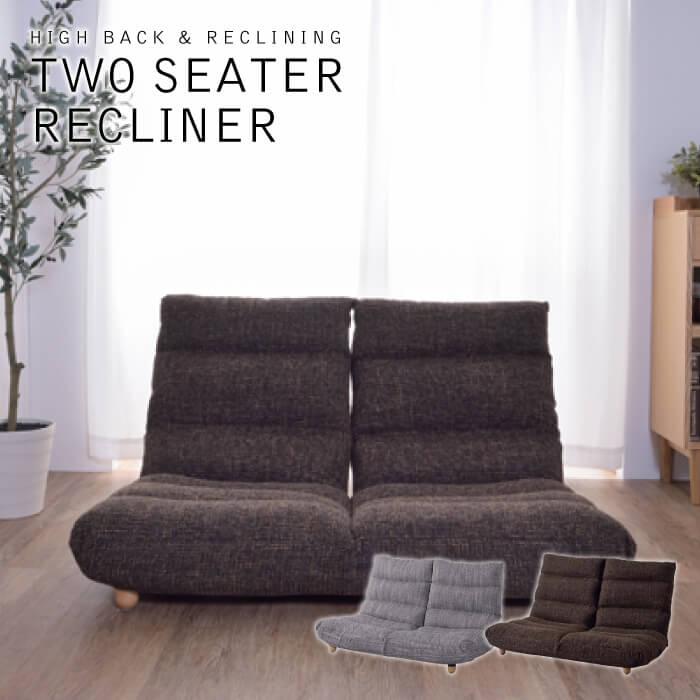 Two Seater Recliner 2シーターリクライナー フロアチェア 座椅子 クッション リビング 和室 寝室 チェア イス おしゃれ シンプル 一人掛け 二人掛け 2Pリクライナー ソファ 新生活 敬老の日 LSS-32GY LSS-32BR