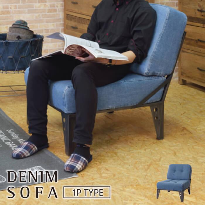 デニム ソファ 1人掛け ダメージ塗装 ブラックアイアンフレーム ソファー デニムソファ ブラックフレーム リビングチェア ジーンズソファ 一人用 sofa ファブリック カフェ おしゃれ ヴィンテージ 座り心地 NS-542