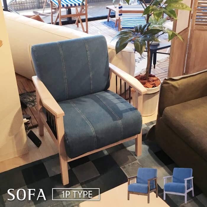 ブリジット 1人掛け デニム ソファ 1人用 二人 1p ソファー sofa ダイニングチェア リビングソファー 食卓椅子 チェア チェアー デニム風 ジーンズ風 西海岸 カルフォルニア PM-311 PM-311WH