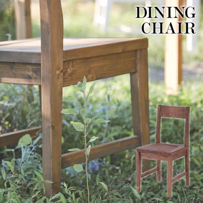 天然木 パイン材 ダイニングチェア 天然木 リビングチェア イス 椅子 チェアー 北欧 カフェ ナチュラル カントリー レトロ モダン シンプル おしゃれ CFS-840