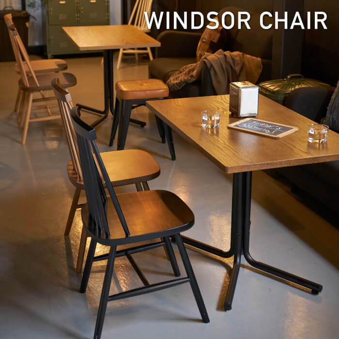 WINDSOR CHAIR ウィンザーチェア 北欧風 木製 ダイニングチェア リビングチェア イス 椅子 チェアー フロア ダイニング 北欧 カフェ ナチュラル 店舗 応接 カフェ バー CL-311