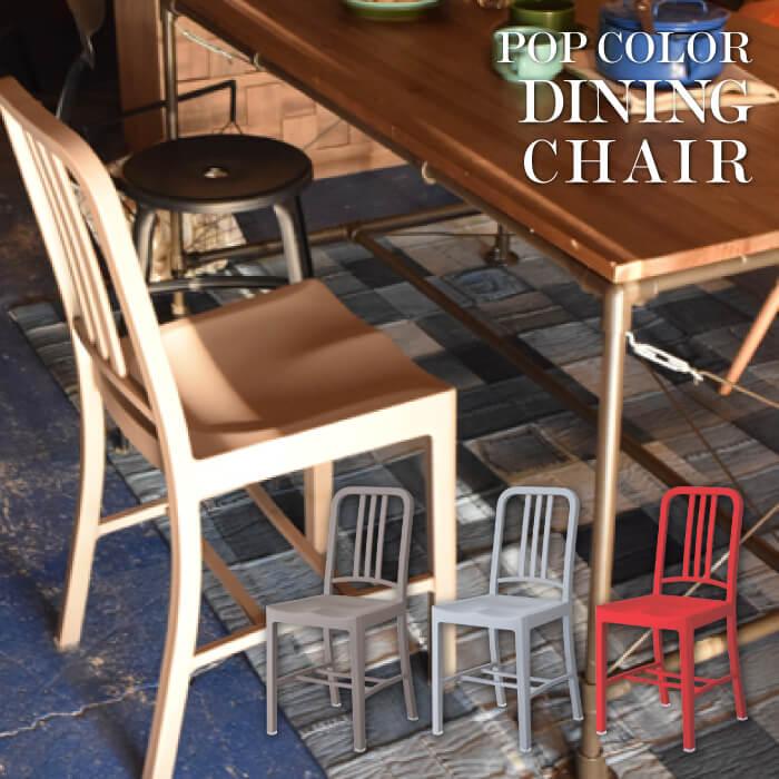 ポップカラー ダイニングチェア リビングチェア イス 椅子 チェアー 北欧 カフェ シンプル おしゃれ かわいい CL-797BR CL-797GY CL-797RD