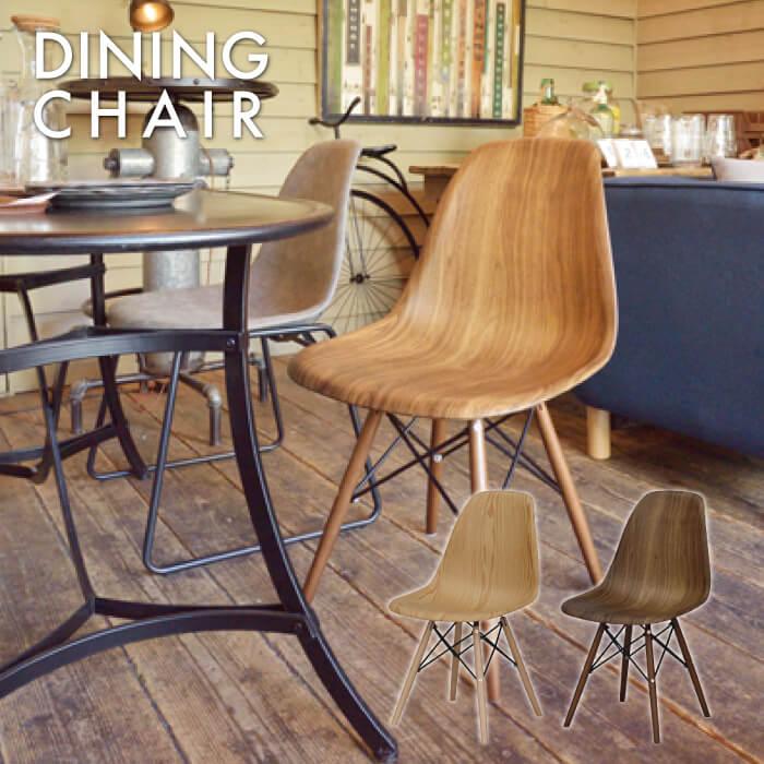 木目調 デザイン ダイニングチェア リビングチェア イス 椅子 チェアー 天然木 北欧 カフェ ナチュラル アンティーク モダン シンプル おしゃれ かわいい CL-894OAK CL-894WAL 送料無料