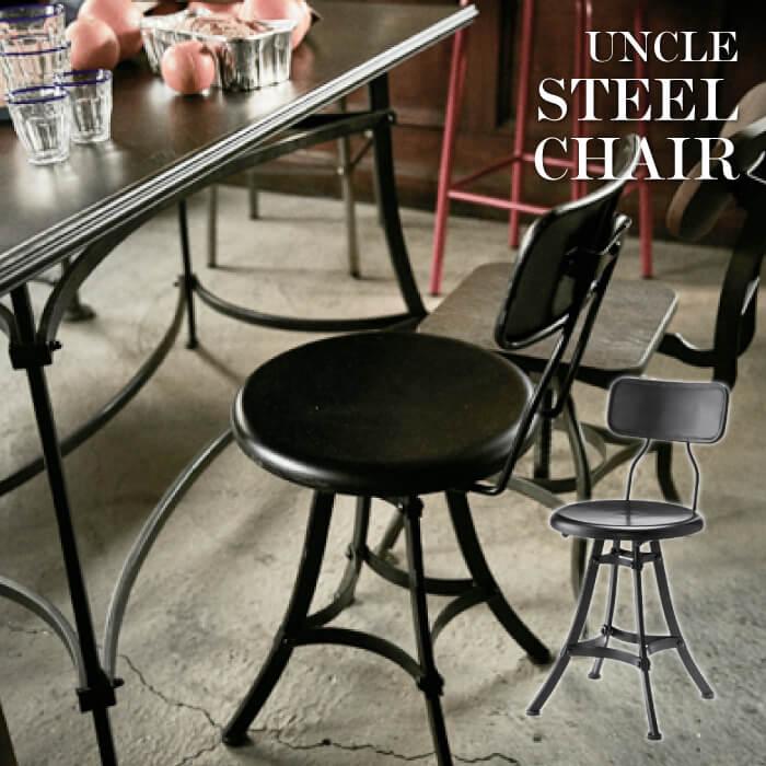 Uncle アンクル スチールチェア リビングチェア イス 椅子 チェアー ダイニング モダン おしゃれ かっこいい 男前 インダストリアル ELS-213 送料無料
