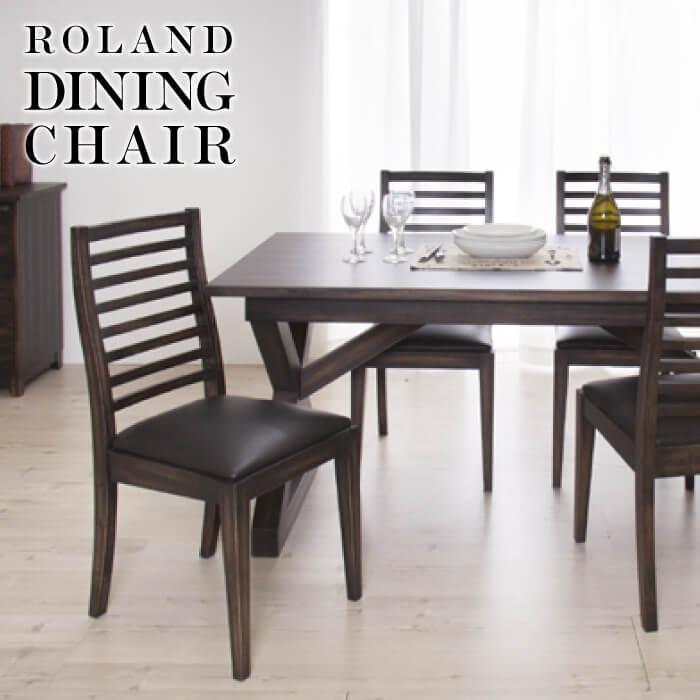 ROLAND ローランド ダイニングチェア 天然木 リビングチェア イス 椅子 チェアー 北欧 カフェ 高級感 モダン おしゃれ NW-881C