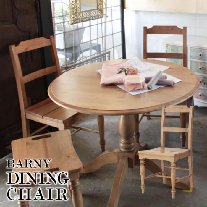 Barny バーニー ダイニングチェア リビングチェア イス 椅子 チェアー 天然木 北欧 カフェ ダイニング カントリー シンプル ナチュラル おしゃれ PM-610