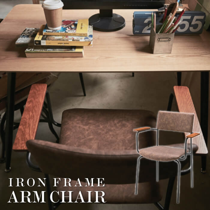 アイアンフレーム アームチェア リビングチェア イス 椅子 チェアー 天然木 北欧 肘付き カフェ モダン アンティーク ダイニング おしゃれ TEC-60