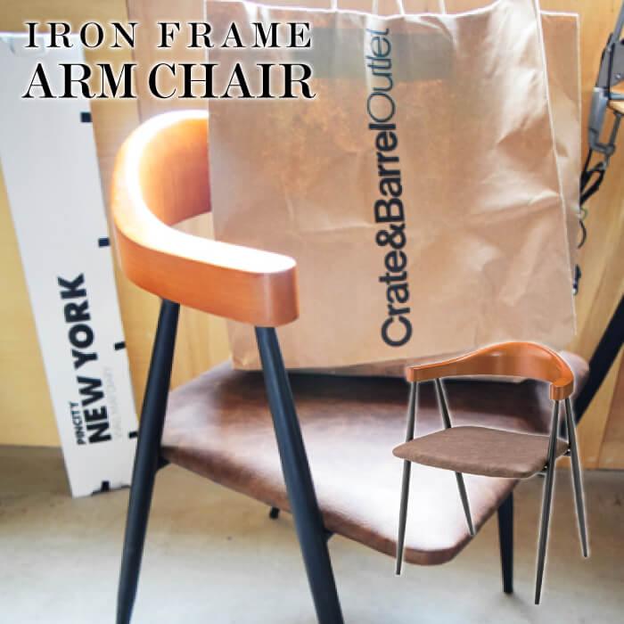 アイアンフレーム アームチェア リビングチェア イス 椅子 チェアー 天然木 北欧 カフェ モダン アンティーク ダイニング おしゃれ TEC-63