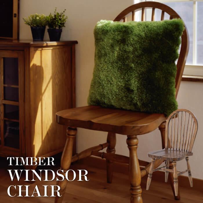 Timber ティンバー ウィンザーチェア 天然木 リビングチェア イス 椅子 チェアー チェア 北欧 カフェ ダイニング シンプル おしゃれ レトロ モダン アジアンテイスト TTF-908 送料無料