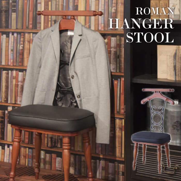 Roman ローマン ハンガースツール リビングチェア イス 椅子 チェアー 北欧 アンティーク 高級感 オフィス ダイニング スタイリッシュ おしゃれ かわいい NW-112