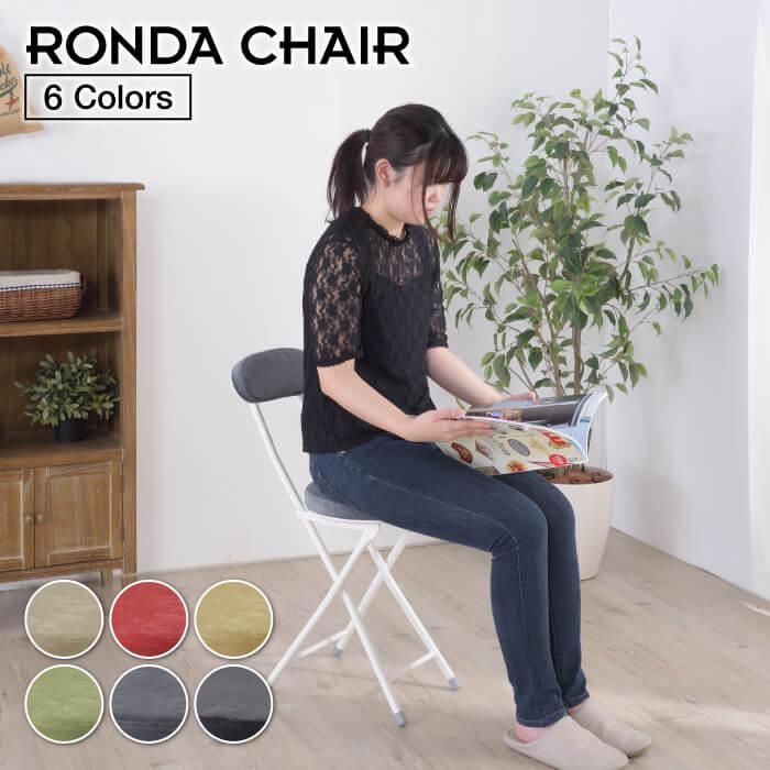 すぐに使えるロンダチェア 折りたたみ チェア 折りたたみチェア キッチンチェア 腰掛椅子 パイプ椅子 椅子 いす RNDA ロンダ リビング PC-32 持ち運び 収納 スピード対応 全国送料無料 キッチン コンパクト チェアー 玄関 折畳み 価格交渉OK送料無料 北欧 折り畳み