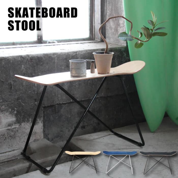スケートボード スツール チェア シンプル おしゃれ インテリア ストリート 椅子 腰掛け 椅子 チェア モダン オブジェ スケボー 個性的 SF-201BK SF-201NA