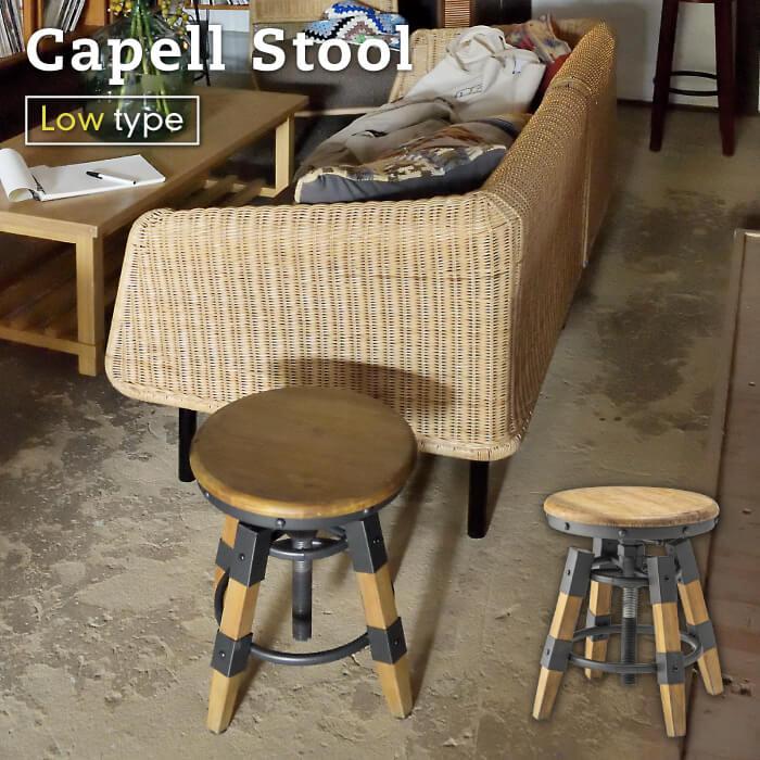 Capell Stool カペル スツール Lowタイプ 可動式 天然木 おしゃれ 木製スツール 腰掛イス 椅子 チェア イス デザイナー 高さ調節 男前 インダストリアル 店舗 事務所 カフェ ショップ 新生活 引越し TTF-817