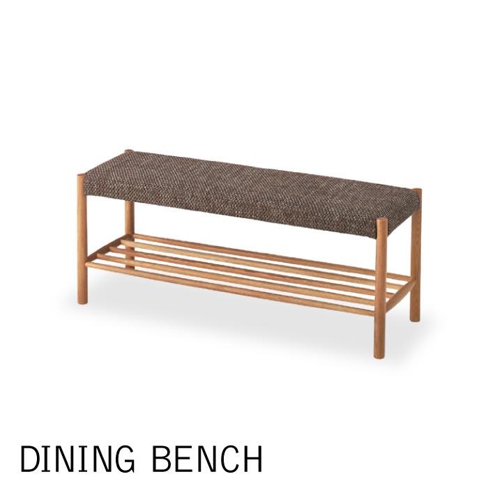 北欧デザイン風 ダイニングベンチ 天然木 北欧 カフェ リビング 収納棚 ナチュラル シンプル おしゃれ NYB-633