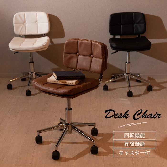 ソフトレザー デスクチェア パソコンチェア カウンターチェア 昇降機能 イス 椅子 チェアー オフィス シンプル おしゃれ 高級感 RKC-301WH RKC-301BR RKC-301BK