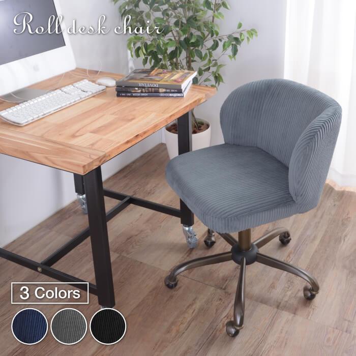 ロール デスクチェア デザインチェア 椅子 イス チェアー コーヂュロイ リビング ダイニング オフィスチェア カフェ 西海岸 ナチュラル おしゃれ 高級感 昇降機能 ROL-300